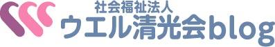 ウエル清光会blog